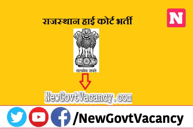 Rajasthan High Court Recruitment 2020