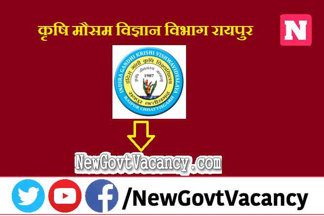 DAM Raipur Recruitment 2020
