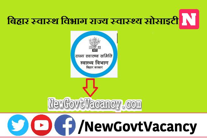 Bihar SHSB Recruitment 2020