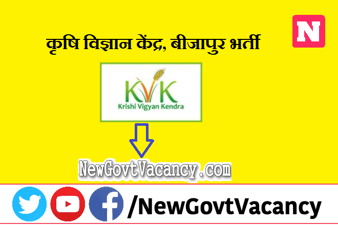 KVK Bijapur Recruitment 2020