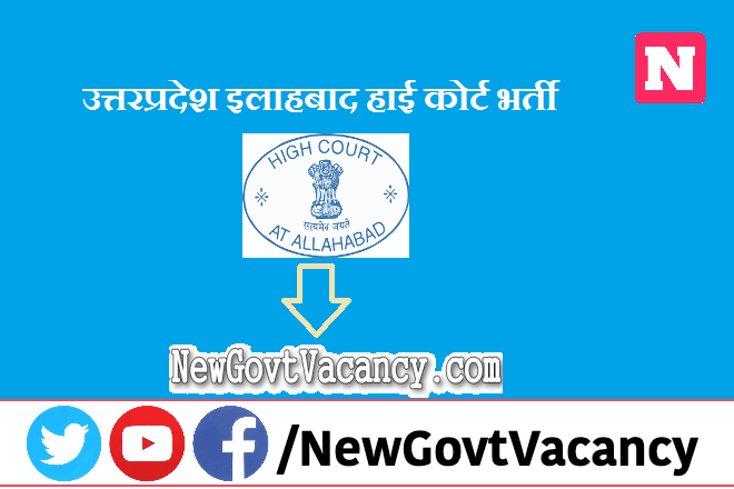 UP Allahabad High Court Recruitment 2021