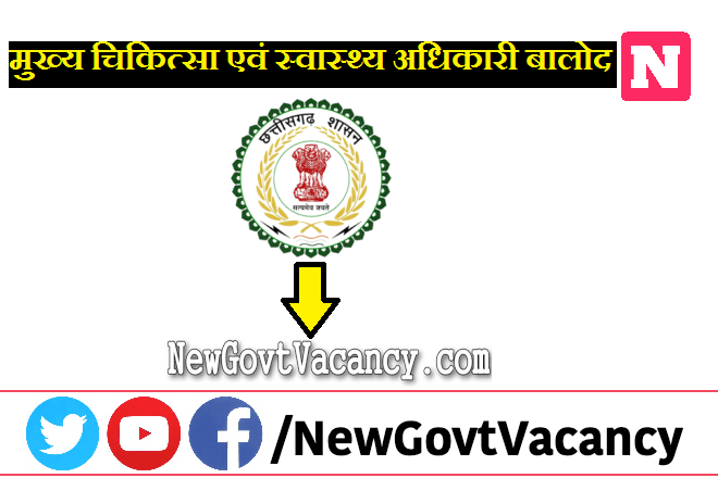 CMHO Balod Recruitment 2020