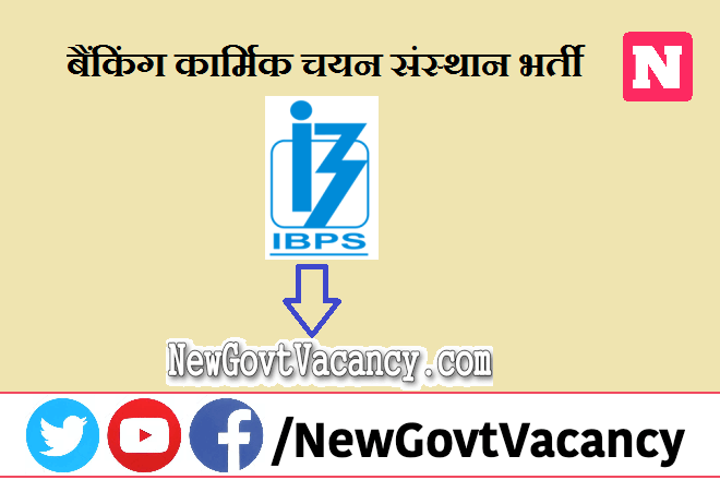 IBPS PO IX Recruitment 2020
