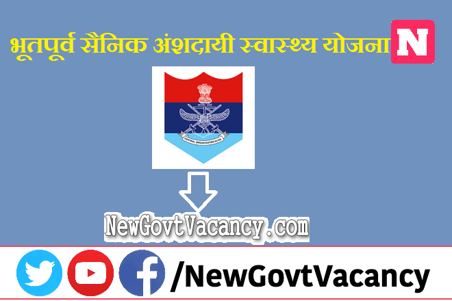 ECHS Rajasthan Recruitment 2020