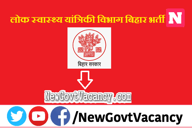 Bihar PHED Recruitment 2020