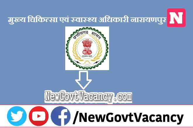 CMHO Narayanpur Recruitment 2020