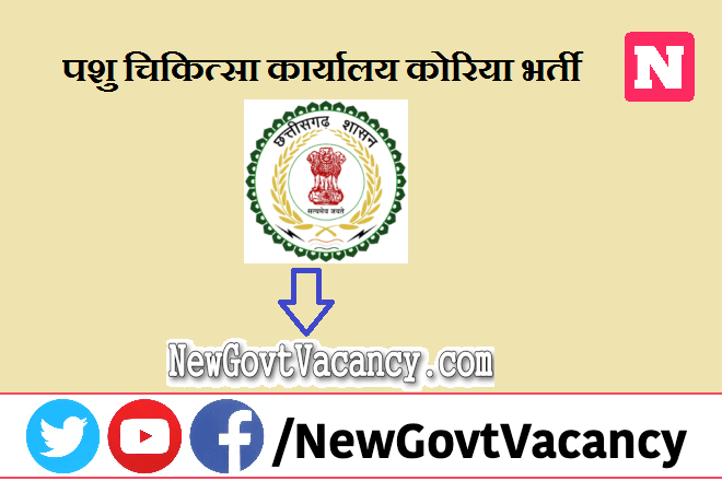 Veterinary Office Koriya Recruitment 2020