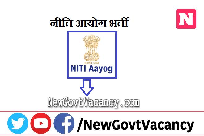 NITI Aayog Recruitment 2020