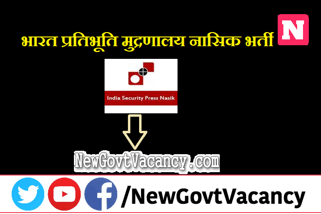 India Security Press Nashik Recruitment 2020