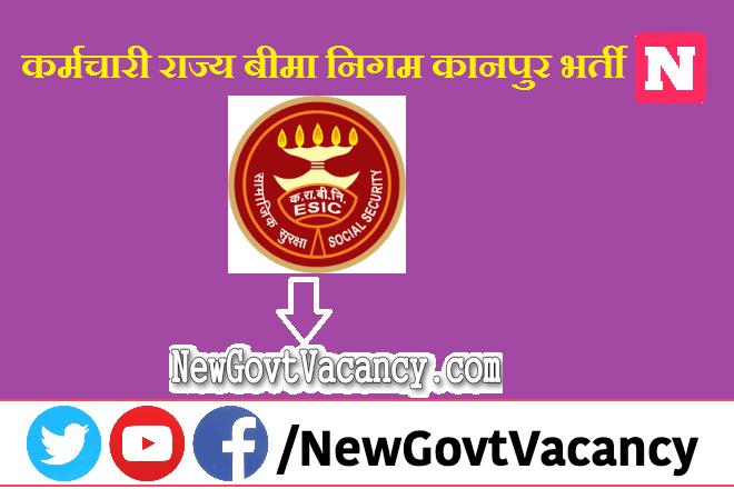 ESIC Kanpur Recruitment 2020