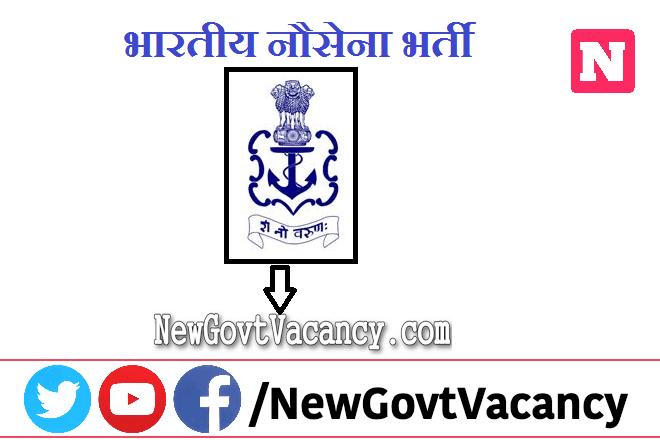 Indian Navy SSC Officer Recruitment 2021