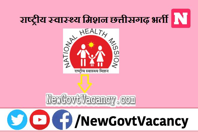 Chhattisgarh NHM Recruitment 2021