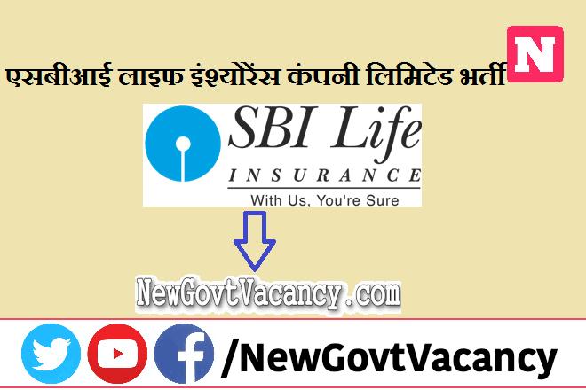 SBI Life Insurance Advisor Recruitment 2021