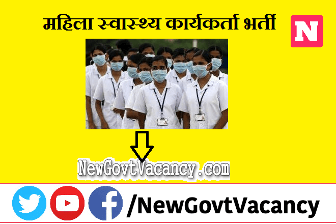 MP Vyapam ANM Recruitment 2021