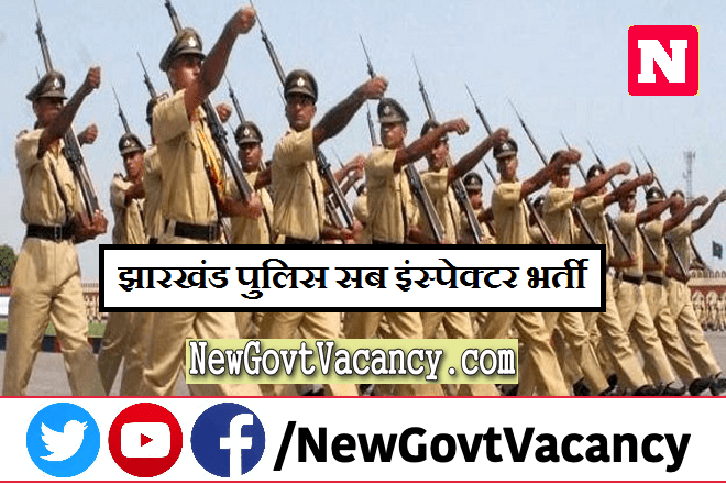 Jharkhand Police SI Recruitment 2021