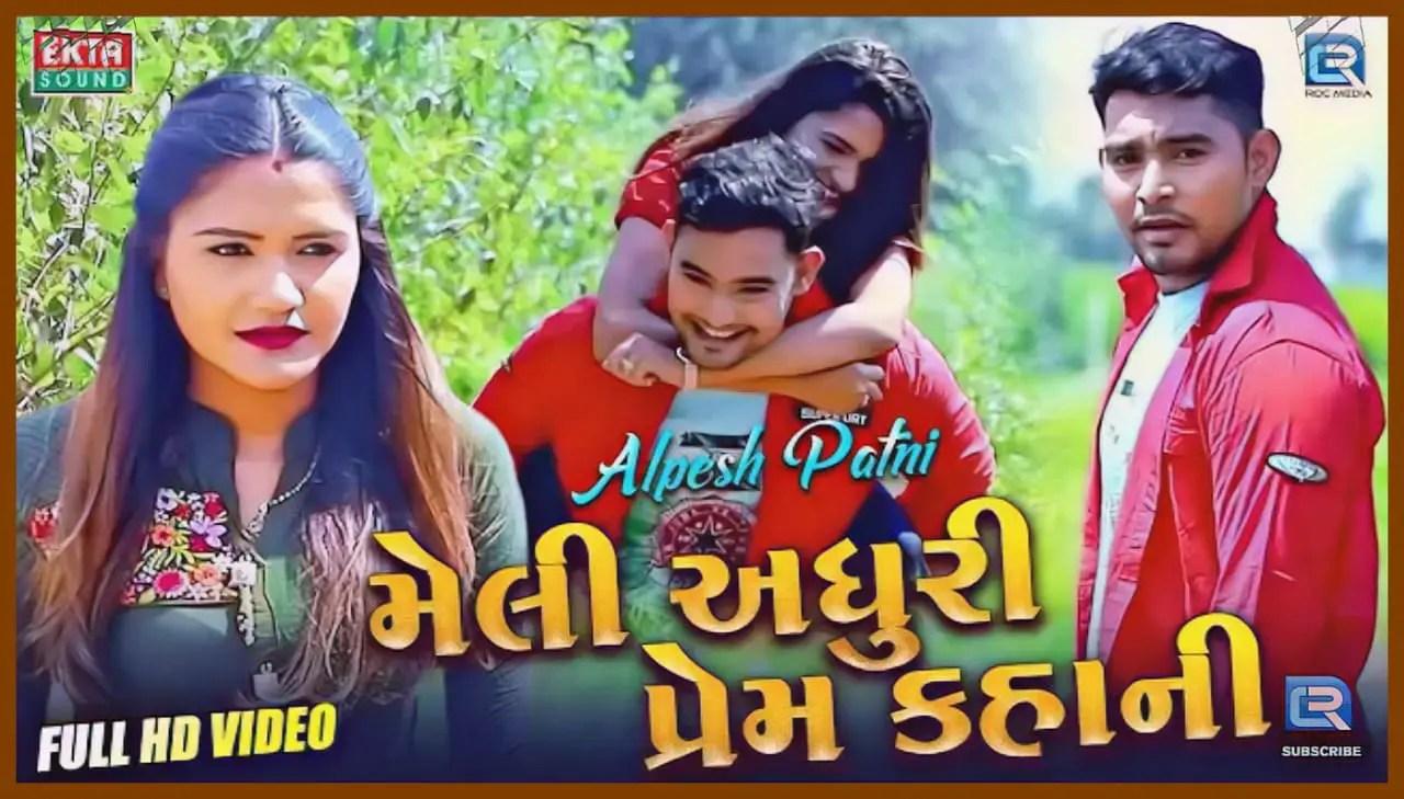 Meli Adhuri Prem Kahani - Alpesh Patni New Gujarati Song