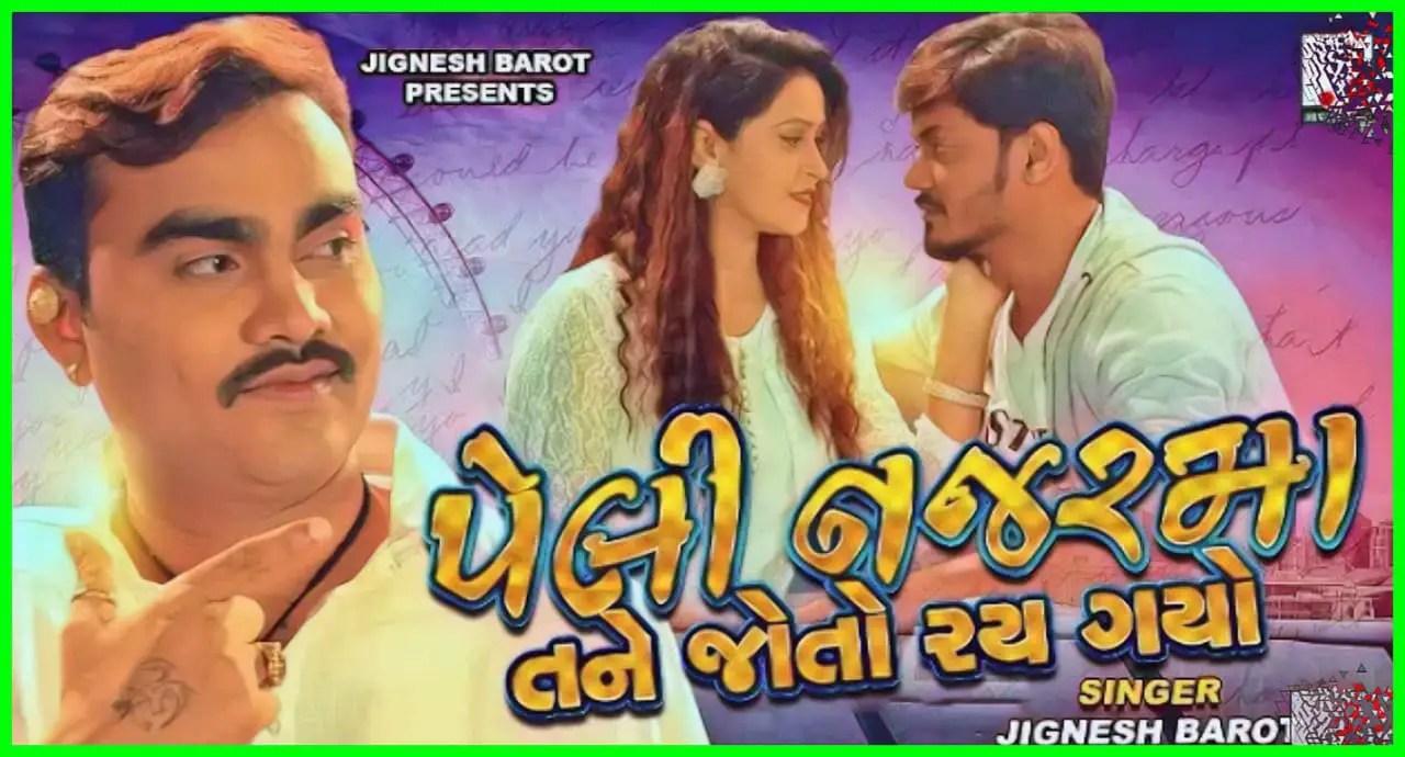 Peli Nazar Ma Tane Joto Rai Gayo - Jignesh Kaviraj New Song
