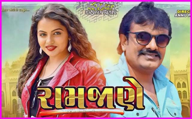 Ramjane - Rakesh Barot New Gujarati Song 2019