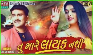 Tu Mare Layak Nathi – Jignesh Kaviraj New Gujarati Song