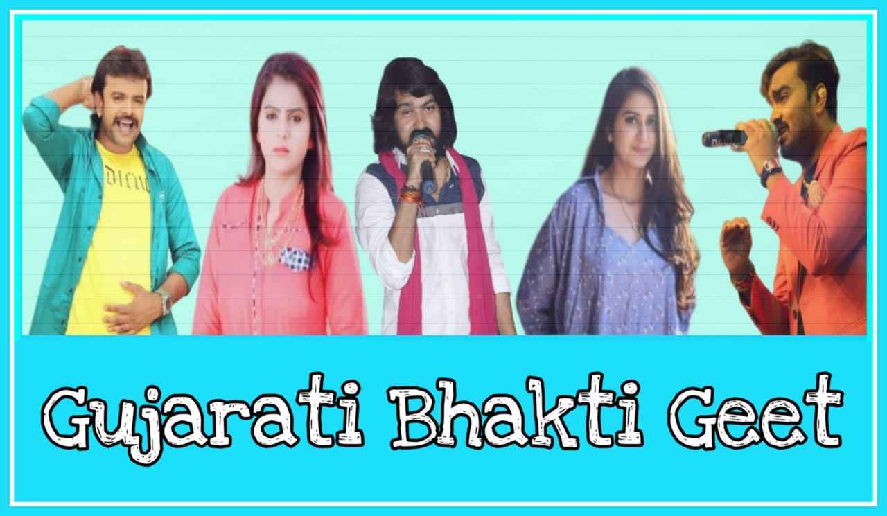 Gujarati Bhakti Geet