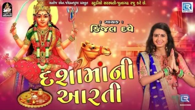 Dashama Ni Aarti