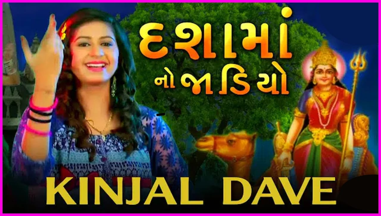 Kinjal Dave Dashama Nonstop Song