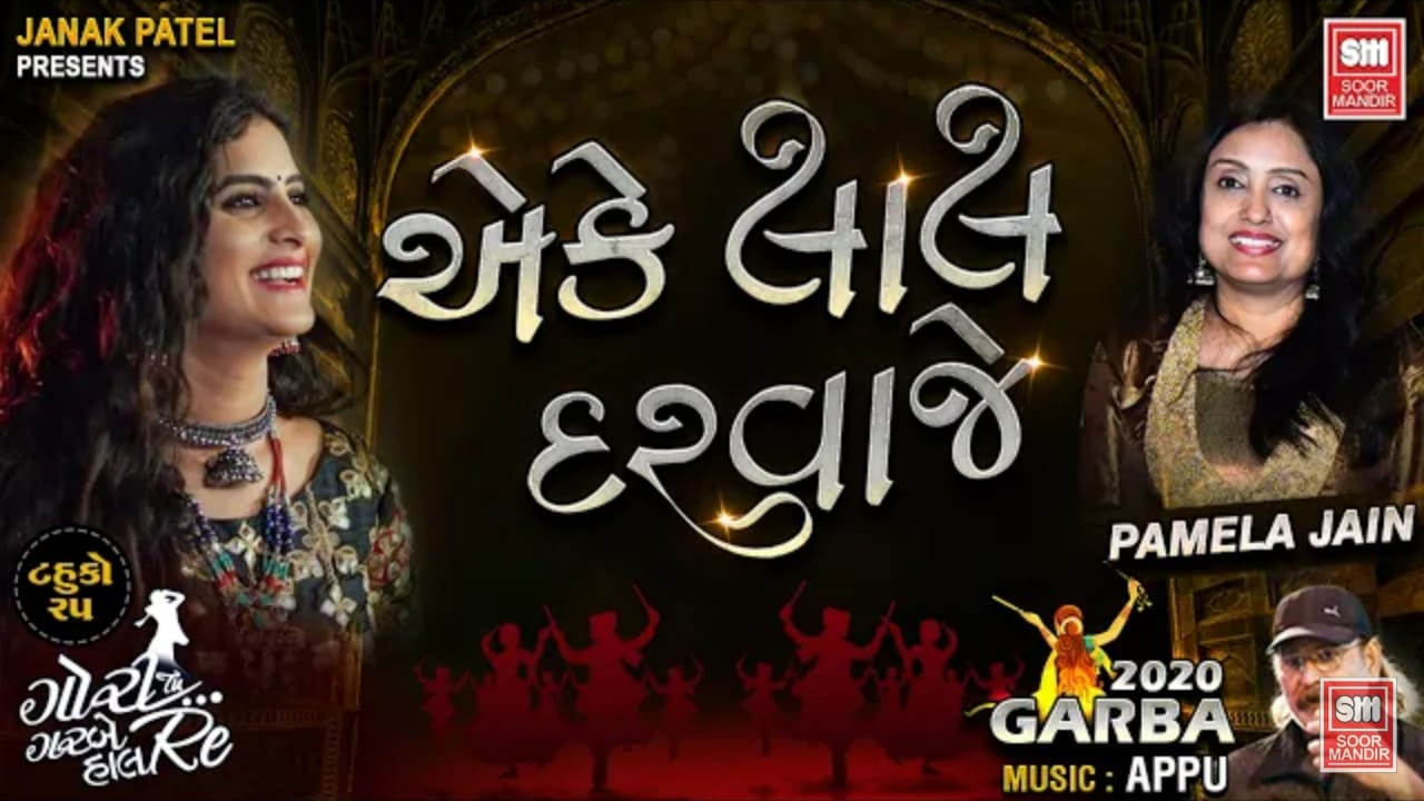Eke Lal Darwaje Tambu Mp3 Song Download