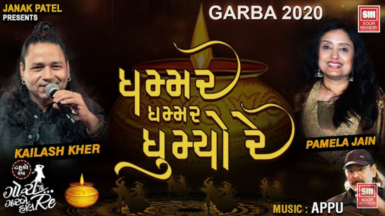 Ghammar Ghammar Ghumyo Re Mp3 Garba Download