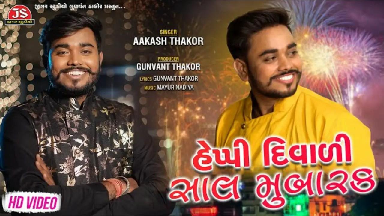 Happy Diwali Sal Mubarak Mp3 Song Aakash Thakor