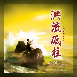 New Heart Music Ministries. 洪流砥柱 (專輯) The Rock (Album)