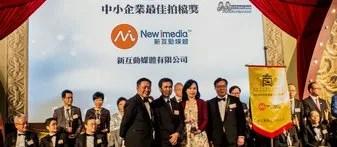 新互動媒體獲頒「2016中小企業最佳拍檔獎」   New iMedia Solutions