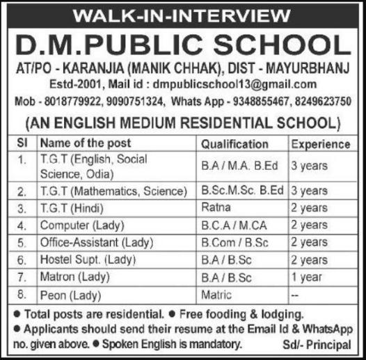 DM Public School Karanjia Recruitment 2021