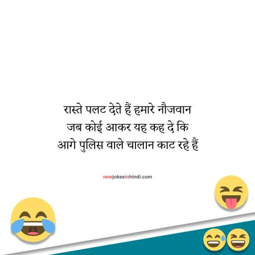 Funny jokes in hindi for friends