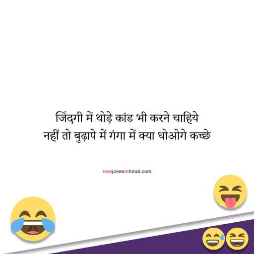 Comedy images in hindi download