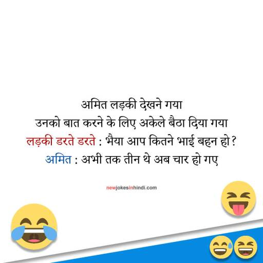 Comedy thoughts in hindi