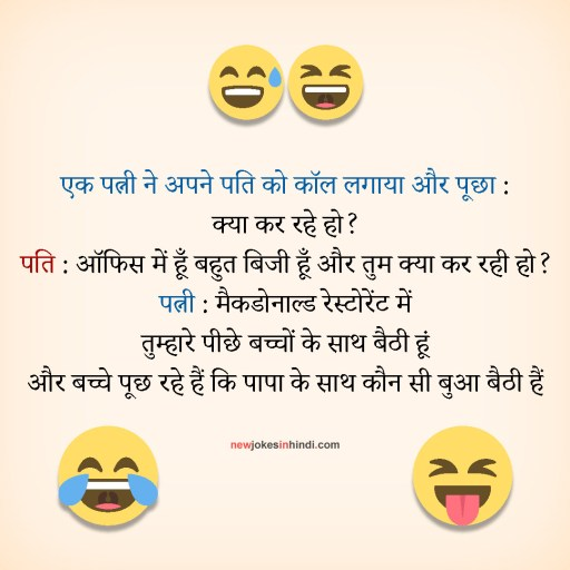 Funny jokes in hindi download