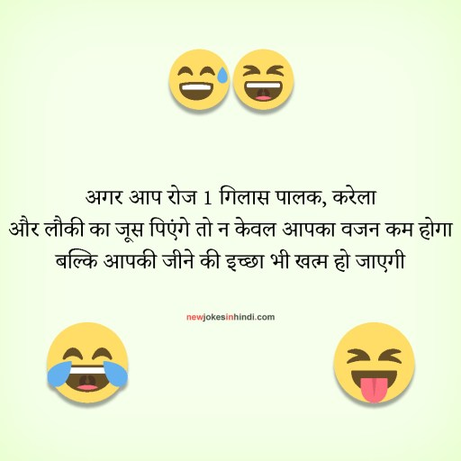 Comedy sms in hindi