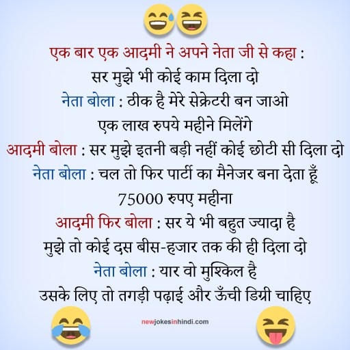 Best comedy jokes in hindi