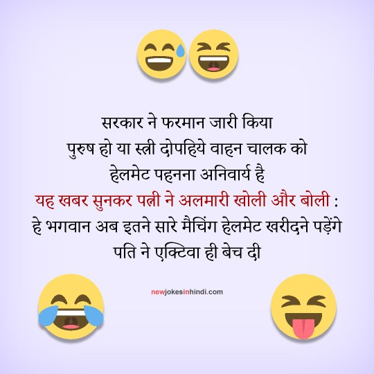 Masti jokes in hindi