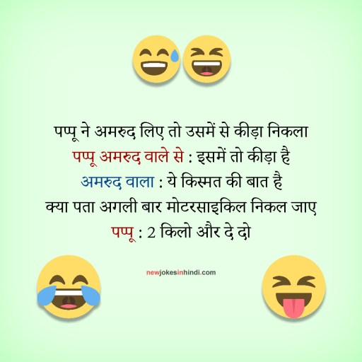 Funny message in hindi