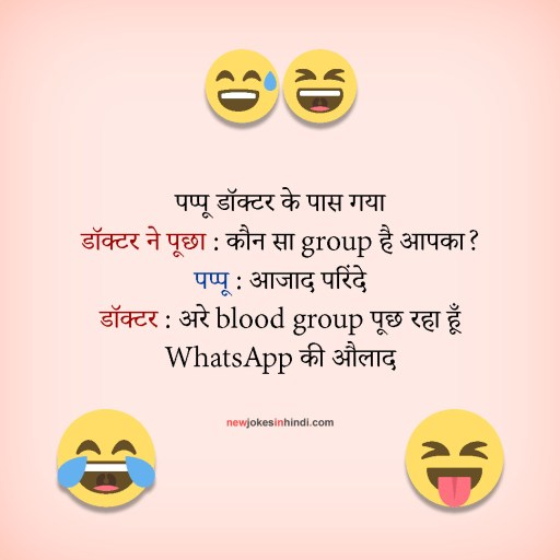 Comedy Jokes in Hindi