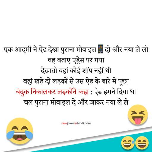 Best Very Funny New Jokes in Hindi With Image