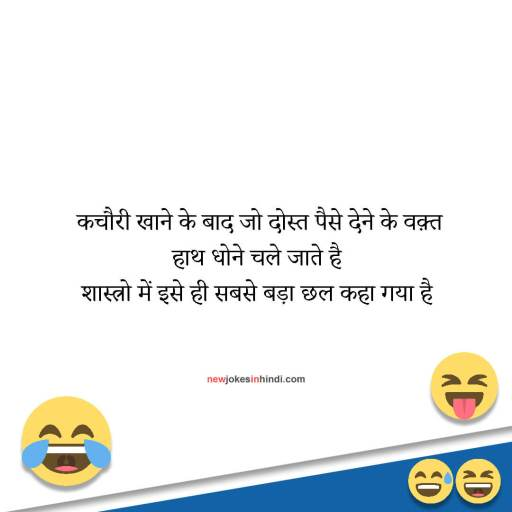 Comedy Jokes in Hindi Images