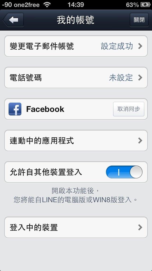 免 VPN!到 Apple Store 可購買日本貼圖? - New MobileLife 流動日報