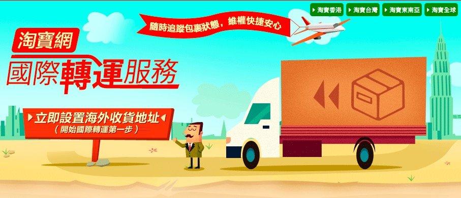 【網購集運】雙 11 集運公司價格比較!送到香港 / 臺灣哪間最劃算