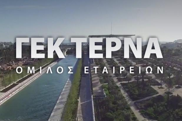 Image result for τερνα