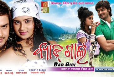 Bad Girl Odia Movie Story, Cast, Crew, Wallpapers and Songs