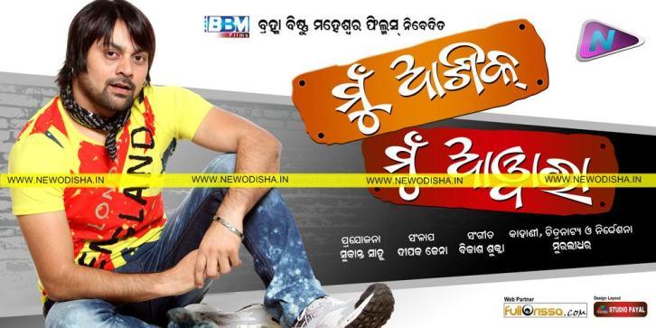 Mu-aashiq-mu-awara-oriya-film-poster