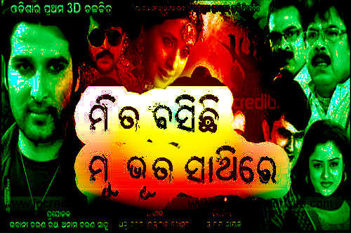 Mita Basichi Mu Bhuta Sathi re | Odia Film Cast, Crew, Songs, Wallpapers