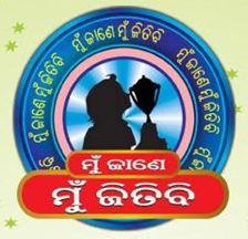 Mu Jane Mu Jitibi - Competition Schedule by Kanak TV 2012